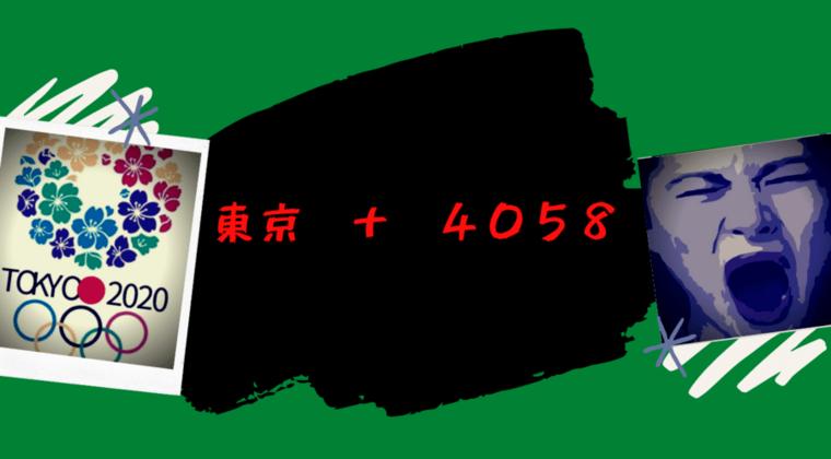東京 + 4058
