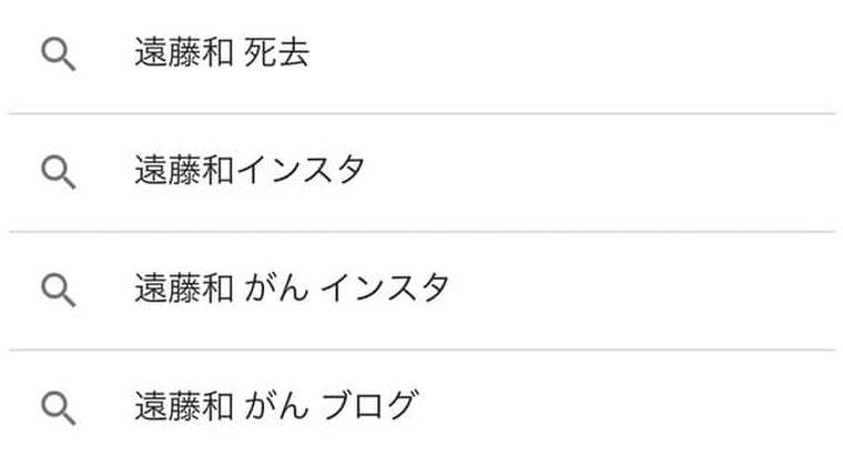 遠藤和さんの現在が判明…インスタ止まり「遠藤和 死去」がGoogle検索1位に