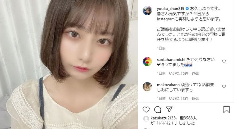 AKB鈴木優香wiki経歴Twitter、コロナ感染で「トレンドキタ」文春が二股報道