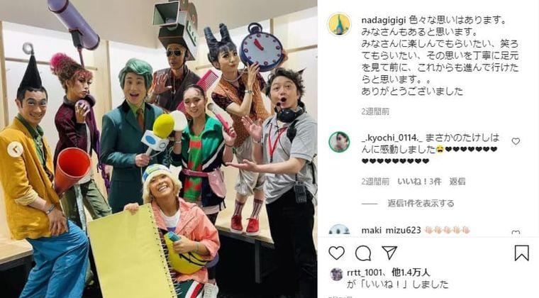 なだぎ武wiki経歴は?東京五輪開会式に登場も閉会式の出番なく苦言ツイート