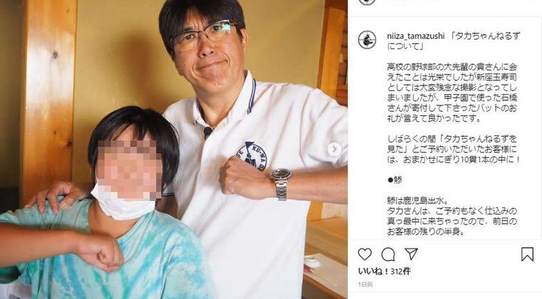 新座 玉寿司 女将の画像は?インスタで石橋貴明「バカ舌」アラートランに忖度要求?