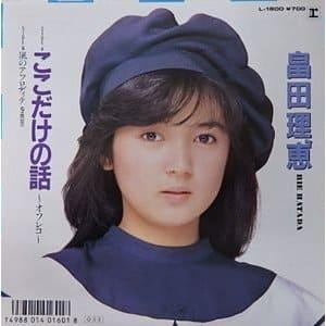 羽生九段の妻・羽生理恵wiki経歴は?Twitter誹謗中傷ブチ切れ真相に疑問の声も