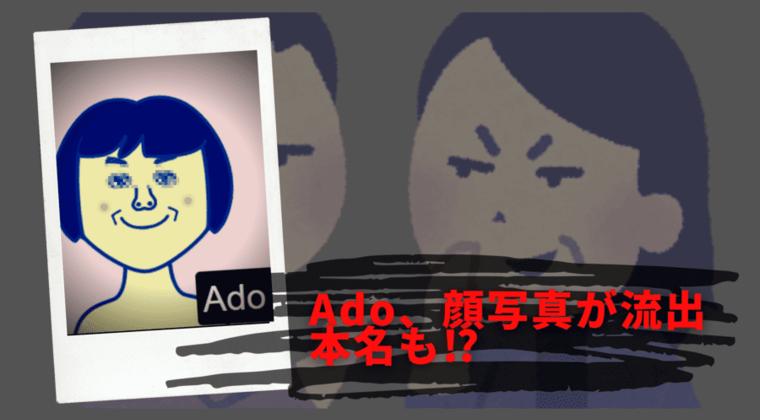 Ado(歌い手)の顔バレ写真が流出?本名やアイドルユニット活動の過去も判明か
