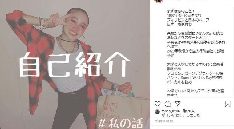 寺本真子のwiki・経歴は?24時間テレビ『乳がんステージ4と闘う花嫁』まとめ