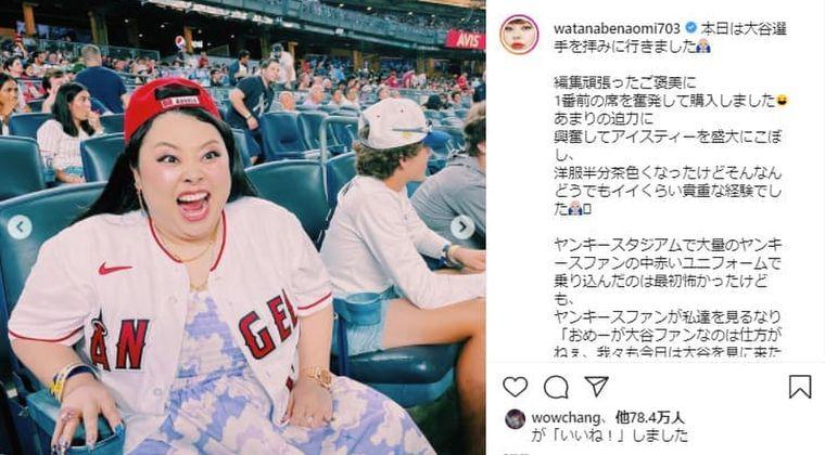 渡辺直美、ニューヨーク自宅から日本との違い語る「みんな優しい人ばかり」