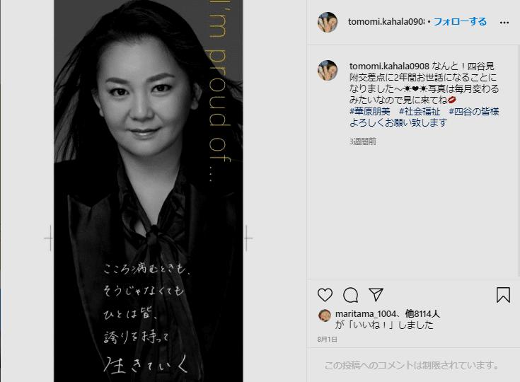 華原朋美、結婚発表で元彼氏・小室哲哉にアピール!?「安室ちゃんと同じ服」