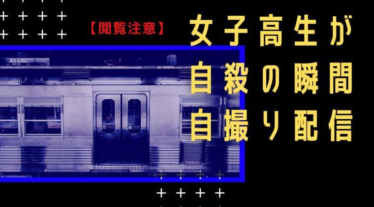 【閲覧注意】横浜の駅で女子高生が自殺する瞬間を自撮り→Twitter動画配信
