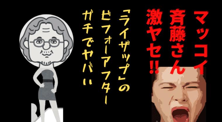 【マッコイ斉藤 wiki 経歴】人気演出家、ライザップで「痩せた」体に大反響