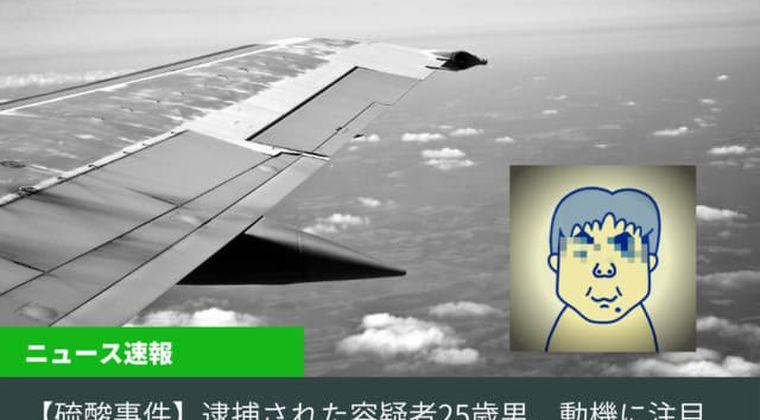 【硫酸事件】逮捕の容疑者25歳男、犯行動機は!?沖縄で「第二の犯行」指摘も