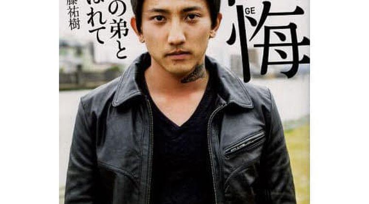 【悲報】ゴマキの弟・後藤祐樹、刑務所内いじめのヤバすぎる実態を暴露「※※弁当を食べさせられた」