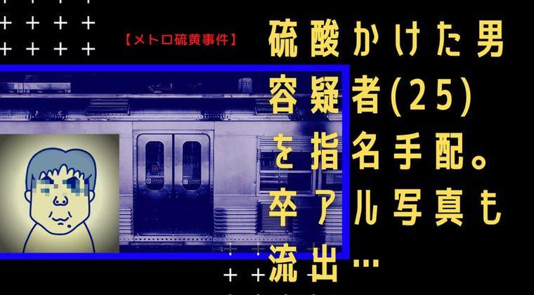 【メトロ硫酸事件】地下鉄駅の硫酸男 容疑者(25)指名手配 卒アル写真も流出