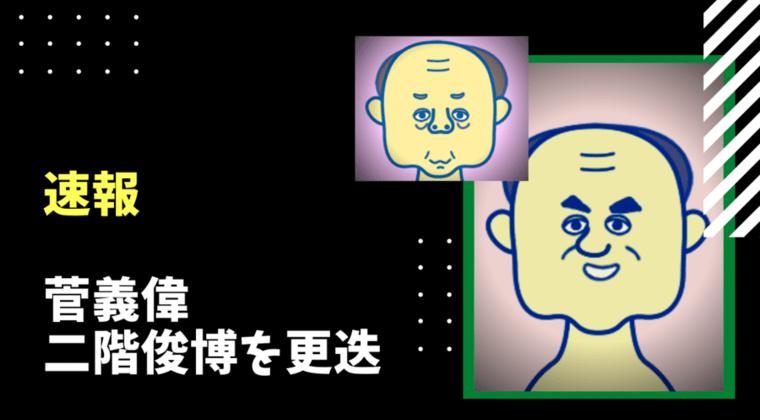 【速報】菅義偉、二階俊博を更迭へ