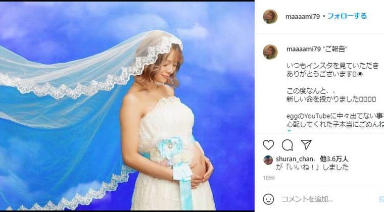 まぁみ・小田愛実(20)wiki経歴は?eggモデル驚きの妊娠報告「彼氏いたの!?」