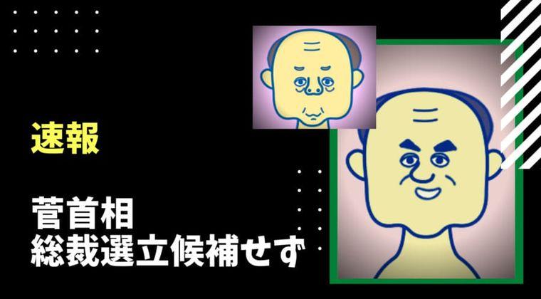 【仰天】菅首相、自民党総裁選挙に立候補せず…総理大臣を辞任へ