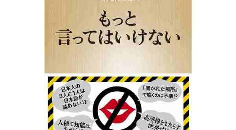 【格差社会】「日本人の3人に1人はまともに日本語が読めず、小学生以下の数的思考力しかない」という驚くべき事実