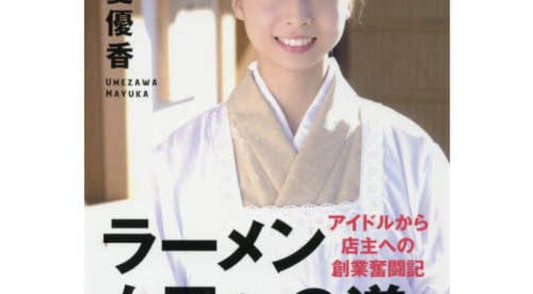 元AKB梅澤愛優香「麺オタク」を提訴へ ラーメン店のウソ情報を取引先に連絡