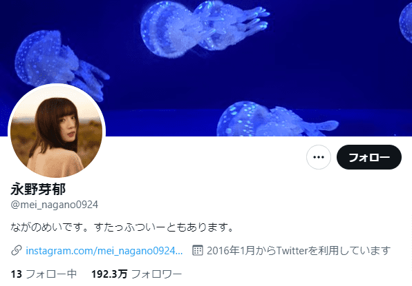 なぜ!?永野芽郁、ツイッターの認証リクエストが承認されずブチ切れ…