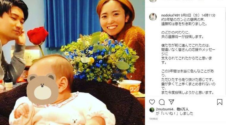 遠藤和さん死去…インスタで旦那の将一さん公表 3年間の大腸がん闘病 24歳