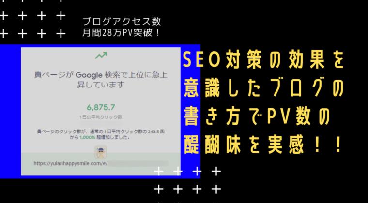 SEO対策の効果を意識したブログの書き方でPV数の醍醐味を実感できる具体例