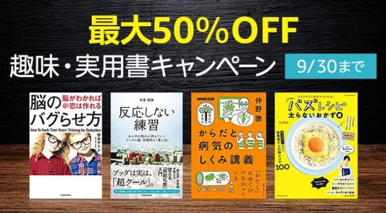 Kindle本セール開催中「最大50%OFF 趣味・実用書キャンペーン」9月30日まで