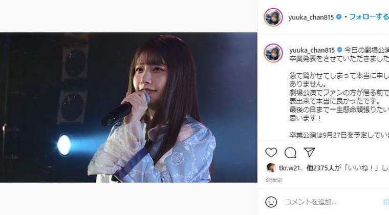 鈴木優香、AKB卒業を緊急発表…理由は新たなフラグへの伏線?「AKB48に傷をつけてしまい」