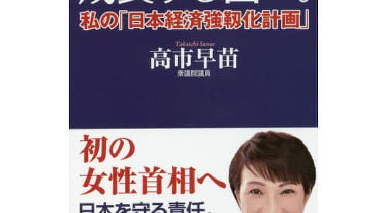 【高市早苗wiki経歴】総理候補の高市早苗さん、なんかとんでもない事になる