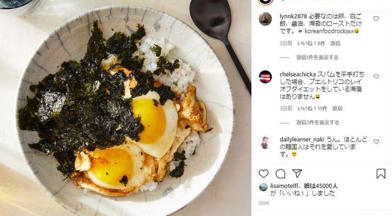 【卵ご飯】斬新な韓国料理「卵と醤油をかける」ご飯、アメリカで大人気に!