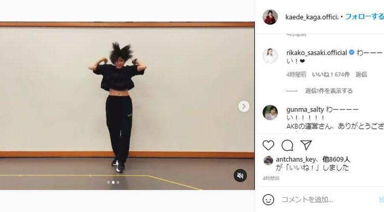 モー娘。加賀楓の踊るAKB48「根も葉もRumor(音源あり)」ダンス動画にAKBオタ称賛の声wwwwwwwwwwwwwwwwww