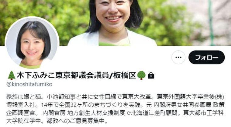 「無免許運転」の木下富美子さん、都議会出席ゼロで不労所得132万ゲット。