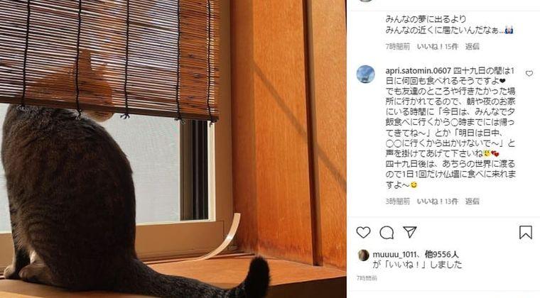 遠藤和さん三七日…死去後もインスタ続ける妹さんに様々な声、DMも物議