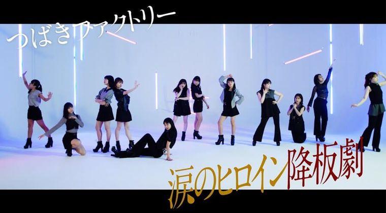 つばきファクトリー新曲「涙のヒロイン降板劇」MV、YouTube公開キタ━━━━━━(゚∀゚)━━━━━━!!!!!!!!