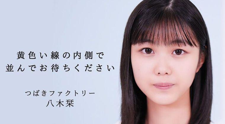 【八木栞wiki経歴】つばきファクトリー新メンバーの歌唱動画、上手すぎてネット衝撃