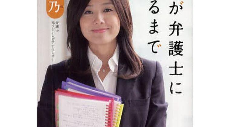 【菊間千乃wiki経歴】めざましテレビ放送事故で転落アナウンサー、真相暴露
