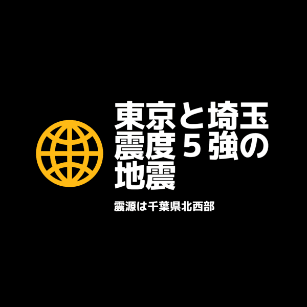 【放送事故】東京で震度5強の地震→「あああ!!大地震だあああああ!!」