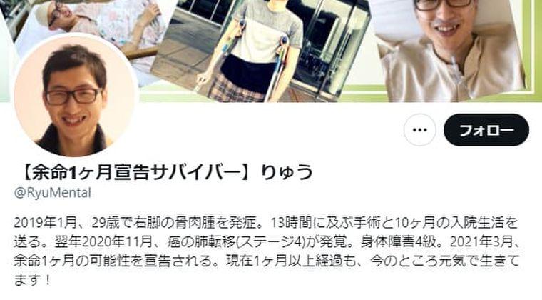 人気youtuber「りゅう」さん、死去 がん余命宣告1か月 31歳