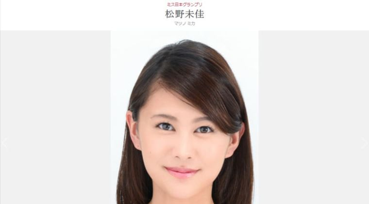 松野未佳wiki経歴・両親は?ハズキルーペCMのミス日本、衆院選に出馬へwwwww