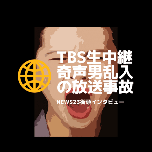 """【動画】TBS生中継に""""奇声男""""乱入の放送事故「ヴァララララワワワワ!」w"""