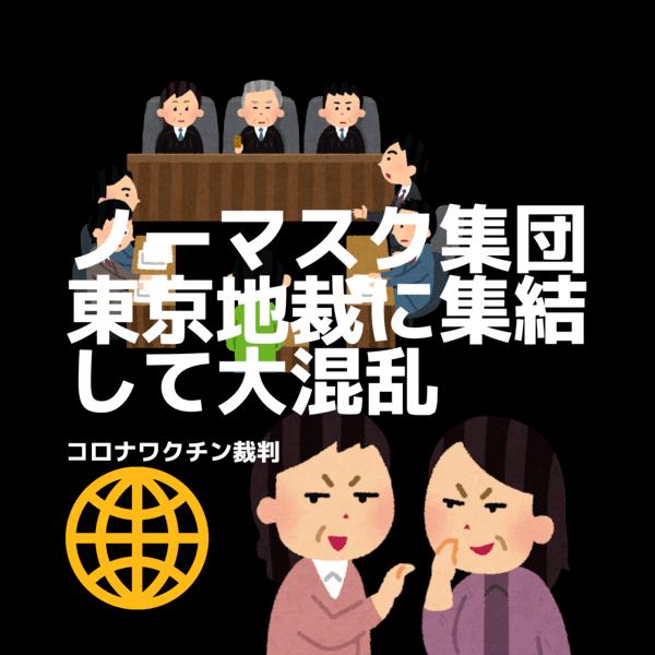 ノーマスク集団、いろいろ特定…東京地裁に集結して大混乱 主に4・50代女性