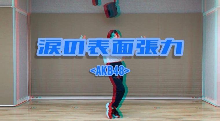 モー娘。加賀楓wiki経歴、インスタ『涙の表面張力』のダンスにAKBの反応は?