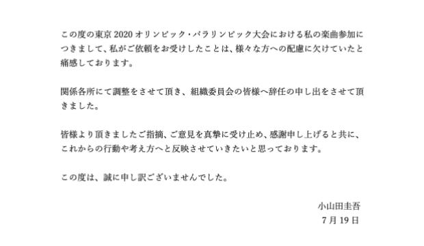 【速報】小山田圭吾、辞任…五輪開会式の作曲担当。本人コメントあり