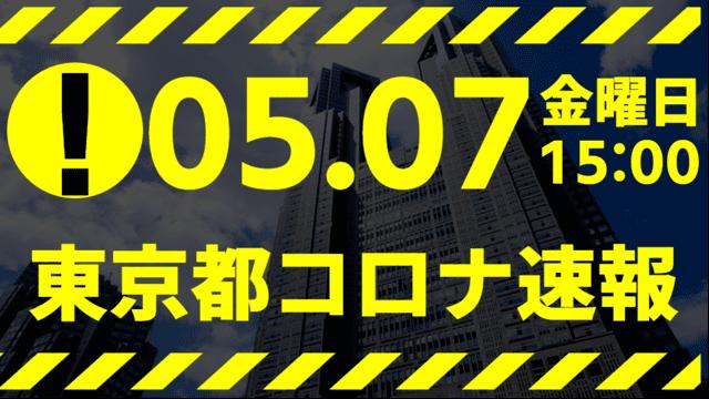 【速報】東京都 新型コロナ感染者数を発表 5月7日 検査数、ミミズみたいwww