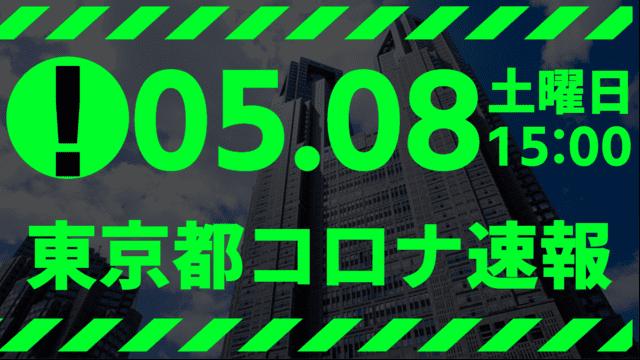 【速報】東京都 新型コロナ感染者数を発表 5月8日 検査数、今日までミミズ?