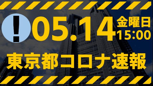 【速報】東京都 新型コロナ感染者数を発表 5月14日 検査数の激減、闇が深い…