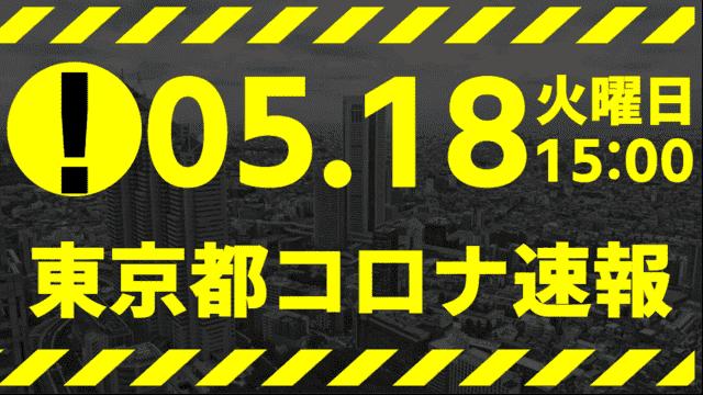 【速報】東京都 新型コロナ感染者数を発表 5月18日 検査数、たった7%台に…