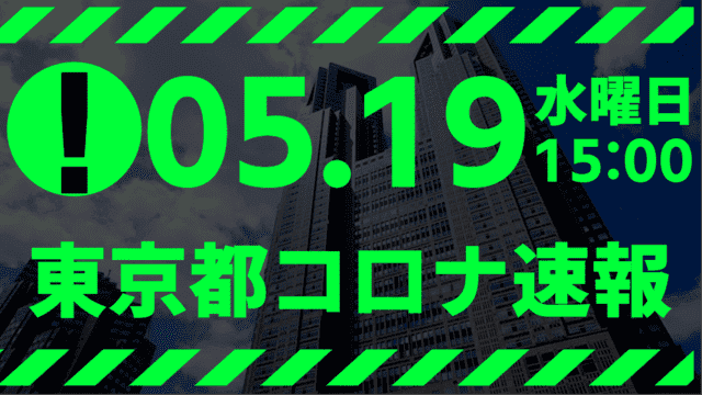 【速報】東京都 新型コロナ感染者数を発表 5月19日 検査数の減少、ヤバい!