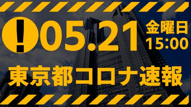 【速報】東京都 新型コロナ感染者数を発表 5月21日 検査数、もしもMAXなら?