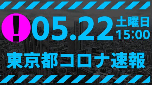 【速報】東京都 新型コロナ感染者数を発表 5月22日 検査数、能力の13%きる