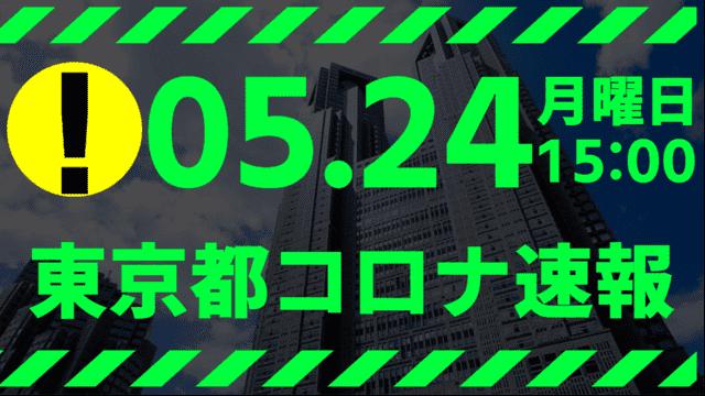 【速報】東京都 新型コロナ感染者数を発表 5月24日 検査数9%未満に謎の激減