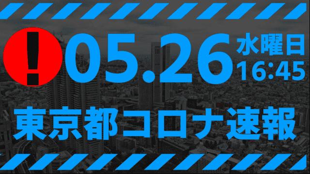 【速報】東京都 新型コロナ感染者数を発表 5月26日 検査数、過去最低の2%台