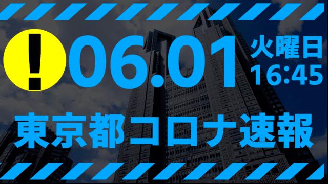 東京都 新型コロナ感染者数を発表 6月1日 検査数6% 緊急宣言は延長の謎